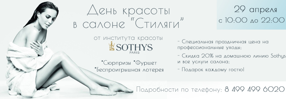 sotys-full